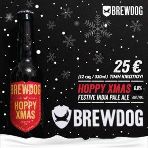 Χριστουγεννιάτικη μπίρα της BrewDog.